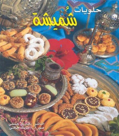 cuisine marocaine en arabe pdf livres a telecharger en arabe et en francais à voir