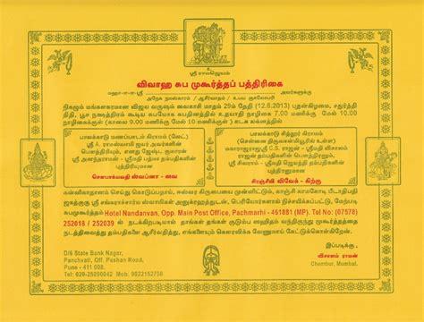invitations iyer kalyanam