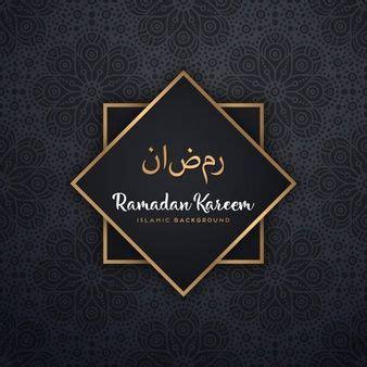 telechargez ramadan kareem carte de voeux gratuitement