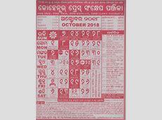 Kohinoor Odia Calendar October 2018 Kohinoor Odia