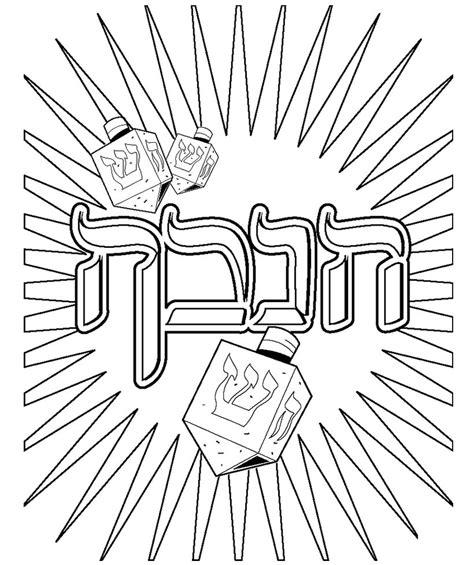 hanukkah color pages printable  pre
