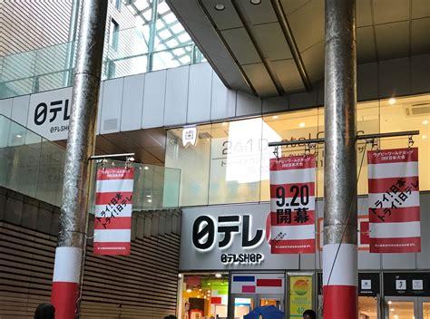 24 時間 テレビ t シャツ 販売 店