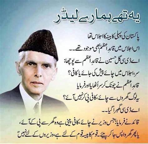 quaid  azam pride  pakistan pakistan quotes