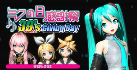 Hatsune Miku Anime Episode 1 Vostfr 39 S Giving Day Hatsune Miku Concert Vostfr Anime Ultime