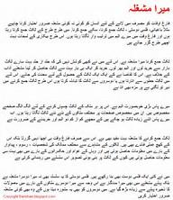 essay on my favourite teacher in urdu language essays on my favorite teacher in urdu essay depot