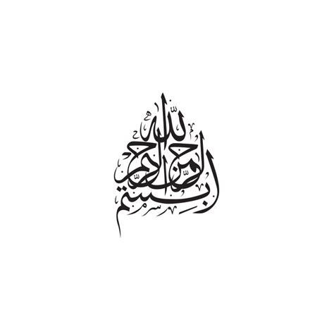 stickers cuisine pas cher sticker calligraphie islam arabe 3673 bismillah pas cher