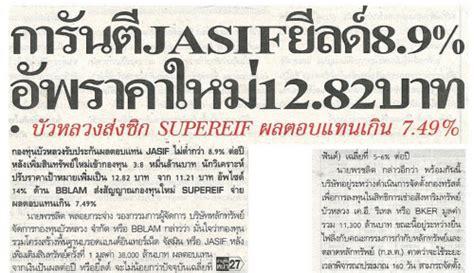 SUPEREIF น่าสนใจลงทุนไหม - Pantip
