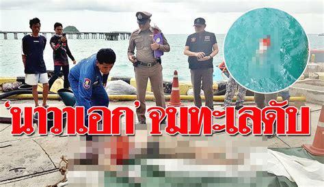 ช็อก!! พบศพ นาวาเอก ลอยติดท่าเรือ คาดเสียชีวิตมาแล้วไม่ต่ำ ...