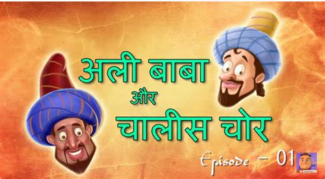 Ali Baba and Forty Thieves    Episode 01    In Hindi   Ali ...