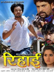 Free Bhojpuri Movie Download