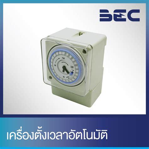 นาฬิกาตั้งเวลา รุ่น TMA-1 - BUNTANAPHAN