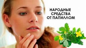 Средства от папиллом и бородавок на лице