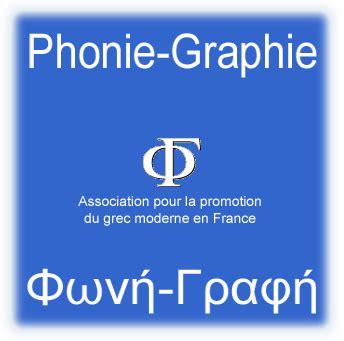 cours de grec moderne en ligne gratuit compter en grec moderne 28 images le grec espacefrancais cours de grec moderne apprendre le
