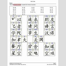Read And Write Chinese Characters  读写汉字 学中文