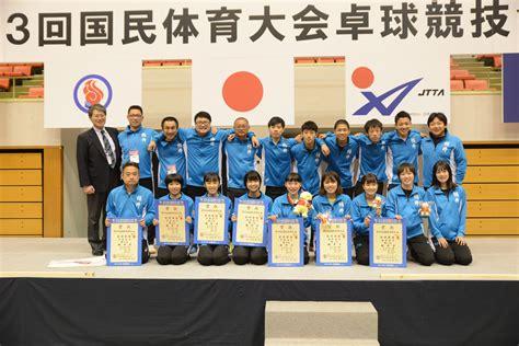 愛知 県 卓球 協会