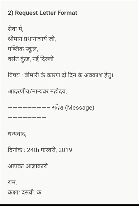 hindi formal letter form at cbse class   ownerletterco