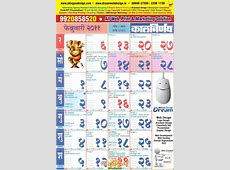 Marathi Calendar or Kalnirnay February 2011 with tithi and