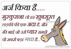 Funny Hindi Shayari On Friendship | www.pixshark.com ...