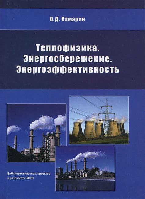 Список используемой литературы . литература по вопросам энергосбережения
