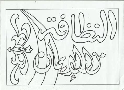 Dapatkan pelbagai contoh gambar mewarna tulisan khat yang awesome. Kaligrafi Untuk Mewarnai - Nusagates