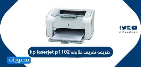 شبابيك على أنظمة microsoft windows ، تستخدم برامج تشغيل. طريقة تعريف طابعة hp laserjet p1102 على الكمبيوتر ...