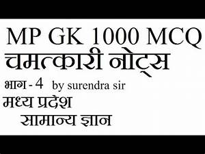 mp gk part 4 online gk in hindi mp gk question answer in ...