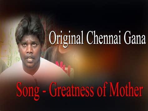 Original Chennai Gana Song Greatness Of Mother Redpix 24x7