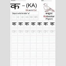 Hindi Alphabet Practice Worksheet  Letter क  Language  Pinterest  Alphabet, Worksheets And