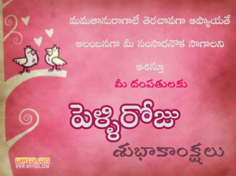 happy married life wishes    beautiful hd wallpapers whykol