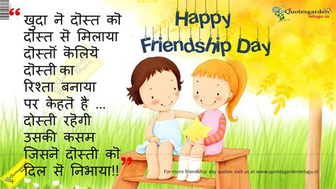 quotes of friendship day in hindi