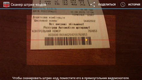 scan lottery tickets at home lotto zabava assistant android apps on play