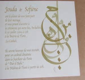 mariage en arabe exemple d invitation de mariage en arabe