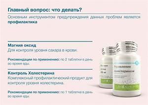 Профилактика заболеваний печени лекарства