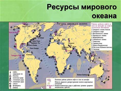 15. мировые ресурсы геотермальной энергии географическая картина мира пособие для вузов кн. i общая характеристика мира.