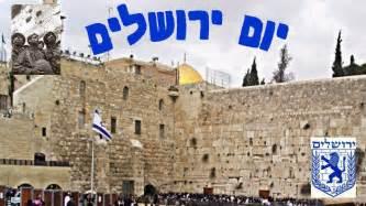 תוצאת תמונה עבור יום ירושלים