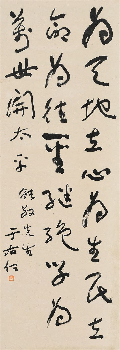 How to generate cursive writing text with fontalic. YU YOUREN CALLIGRAPHY IN CURSIVE SCRIPT ink on paper ...