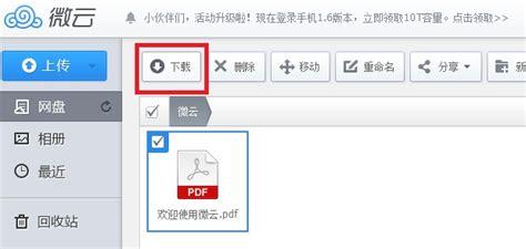 Como Usar A Nuvem Do Weiyun; Chinesa Dona Do Wechat