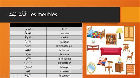 vocabulaire de la chambre vocabulaire arabe en pdf et mp3 à télécharger gratuitement