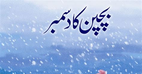 write urdu  writing tips method book tarika