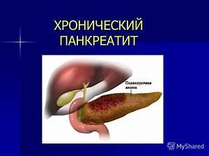 Лечение панкреатита холецистита сахарный диабет