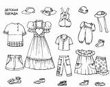 Coloring Clothing Children sketch template