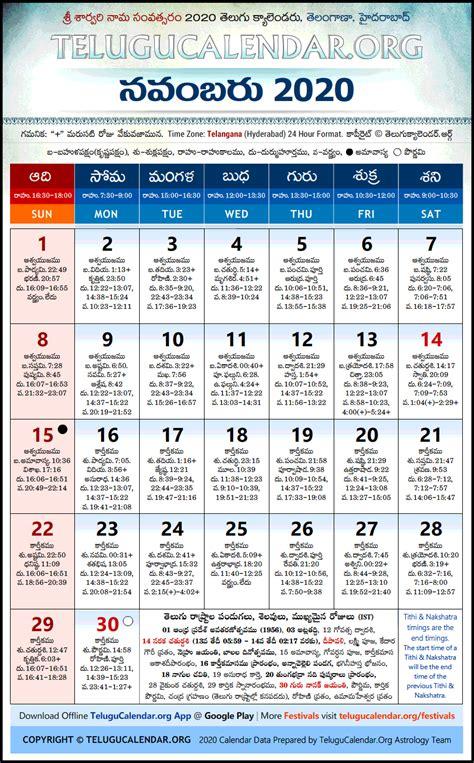 telangana telugu calendars  november festivals