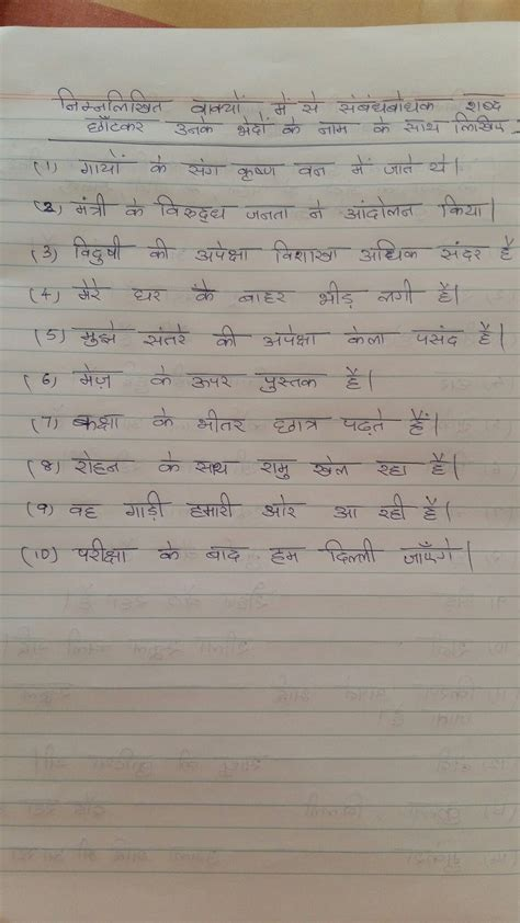 Hindi Grammar Sambandhbodhak Worksheet 1  Worksheets For School Kids