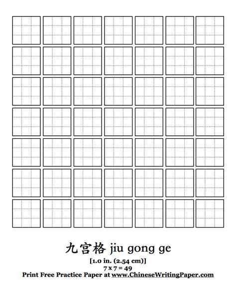 jiu gong ge paper  grid paper  png printable