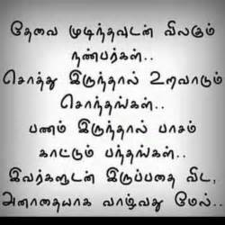 Feeling Lonely Quotes In Tamil