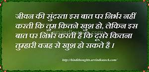 BEAUTIFUL LIFE QUOTES IN HINDI WITH IMAGES image quotes at ...
