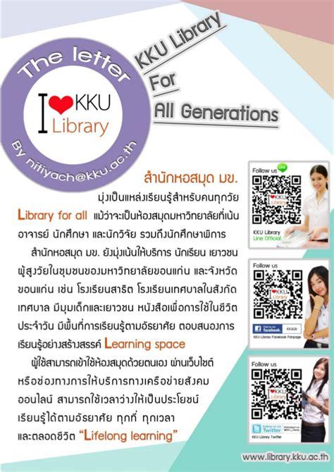 Libzabb Kku Library Smart News V 30
