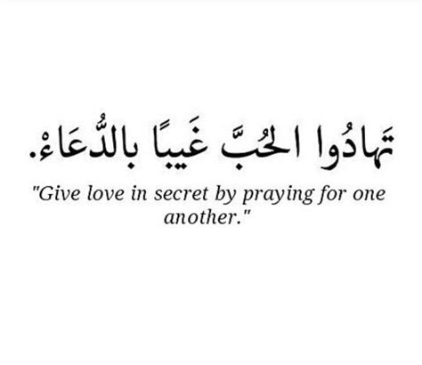 Quotes About Love In Arabic Language