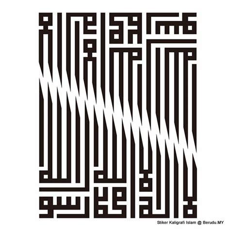stikerkaligrafi stiker kaligrafi islam la ilaha