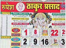 Thakur Prasad Calendar 2018 ठाकुर प्रसाद कैलेंडर २०१८